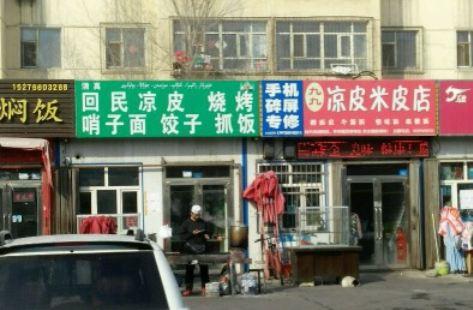 回民麵食店