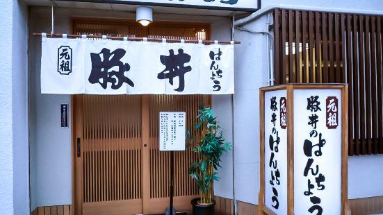ButadonPANCHŌ原始豬肉碗