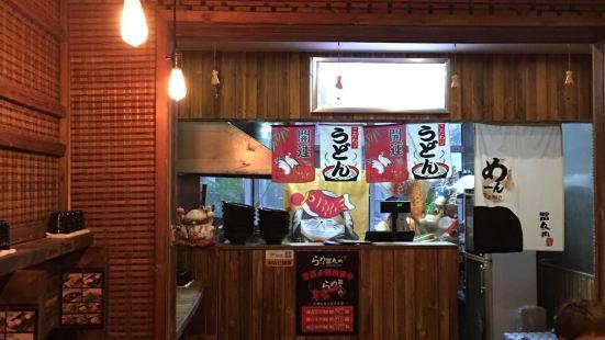 富久內日式拉麵