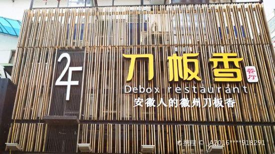 刀板香·徽菜餐廳(包河區望江東路店)