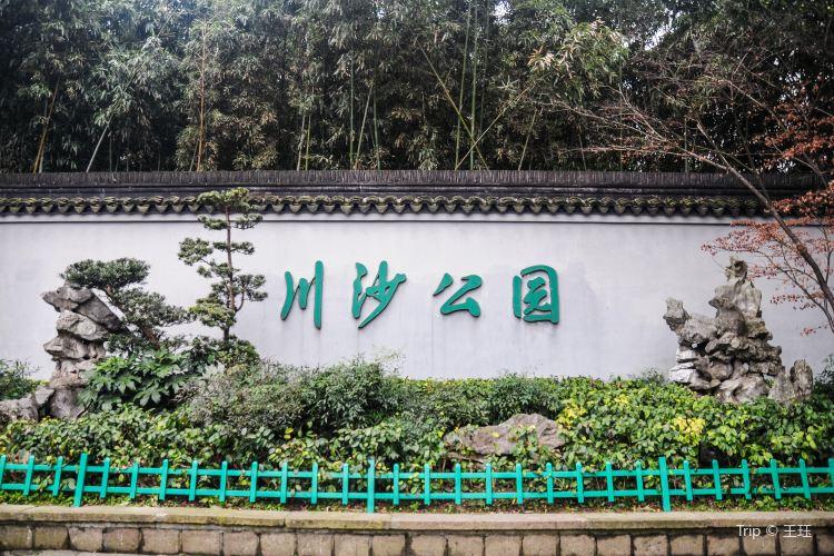 Chuansha Park2