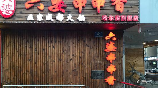 Liu Po ChuanChuan Xiang Hotpot  ( Gexin Street)