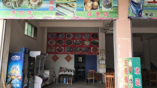 玉香傣味餐廳