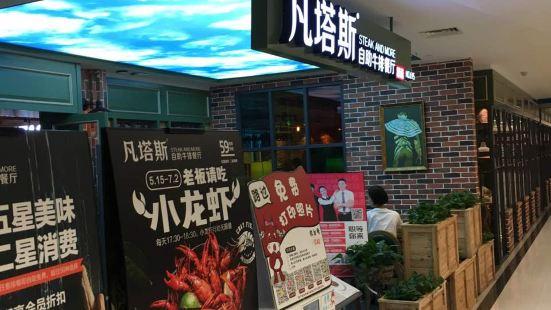 凡塔斯牛排餐廳(王府井店)