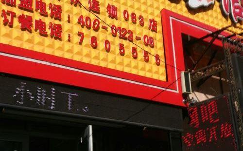 新嘉園麵館