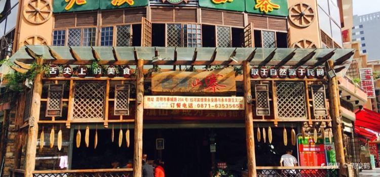 老滇山寨·特色雲南民族菜(春城路店)2