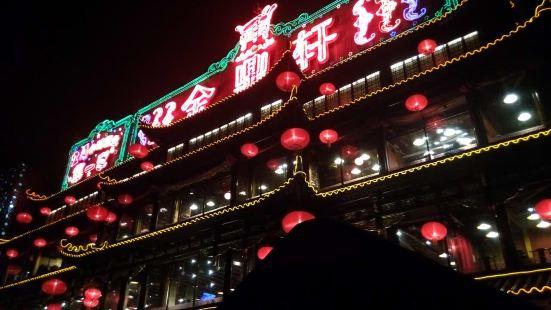 老湯麵疙瘩(奉化店)