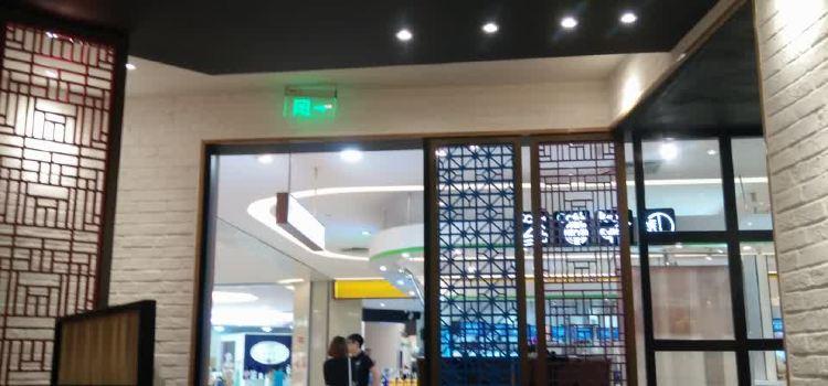 阿香米線(新昌世貿店)