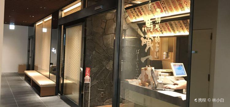 Bakuroichidai Hida Beef Nagoya WEST2
