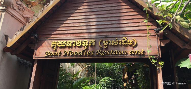 Boat Noodle Restaurant3
