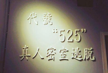 Daihao 525 Escape Room