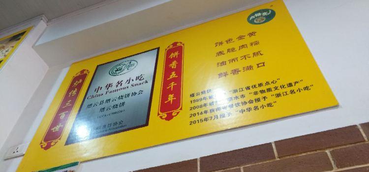 盧銀亮燒餅店1