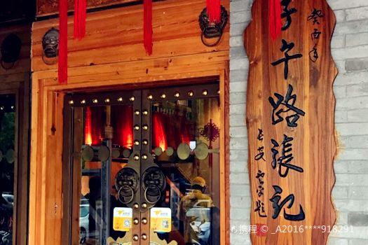 ZiWu Road ZhangJi RouJiaMo (Ziwu Road)3