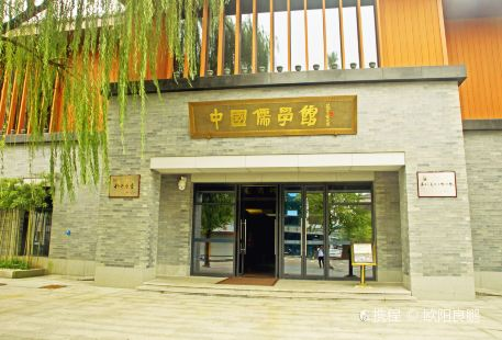 Chinese Confucianism Museum
