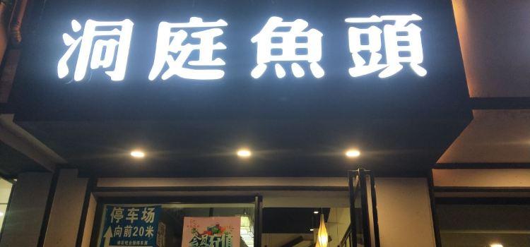 洞庭魚頭(金灘店)1