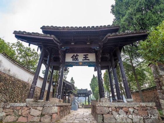 Liu Ji's Hometown of Wencheng