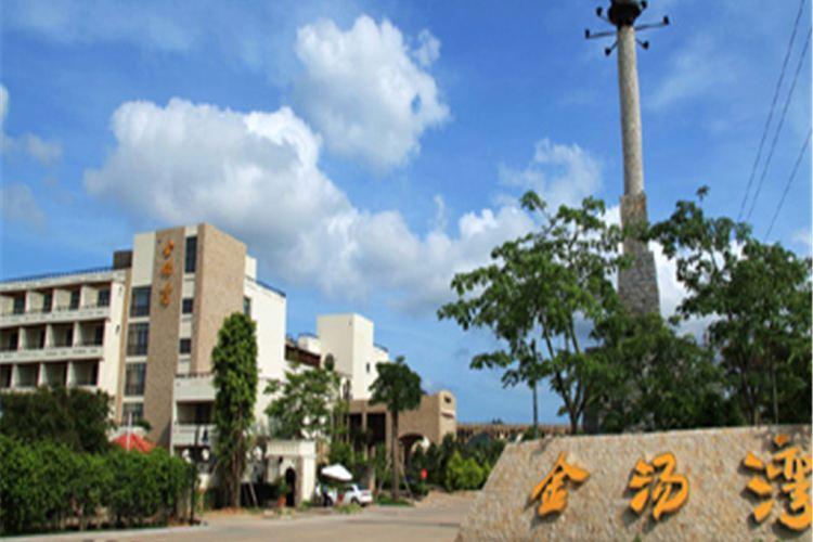 金湯灣海水溫泉度假村3