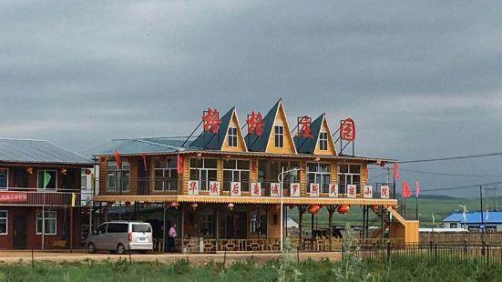 八卡格格旅商飯店