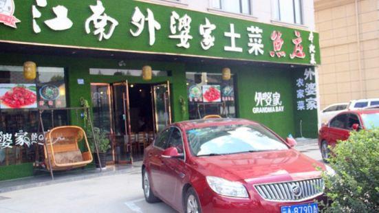 江南外婆家土菜魚莊