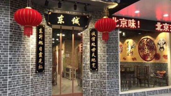 北京東誠銅鍋涮肉