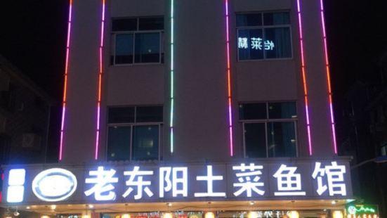老東陽土菜魚館