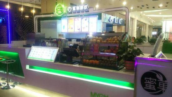蜜菓の蜜制鮮飲(安達聖新天地店)