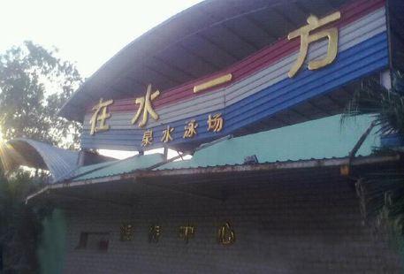 Zaishuiyifang Water Amusement Park