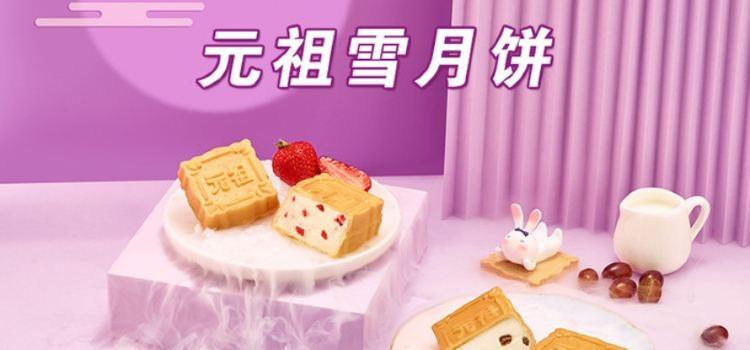 元祖食品(諸暨大唐店)2
