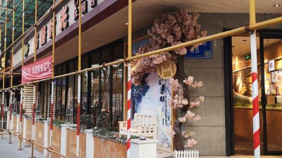 乳酪時光休閑主題餐廳(雲南北路店)