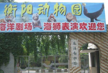 Hengyang Zoo