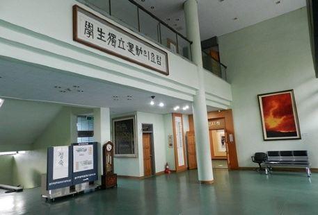 光州學生獨立運動紀念館
