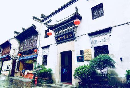 Tunxi Museum