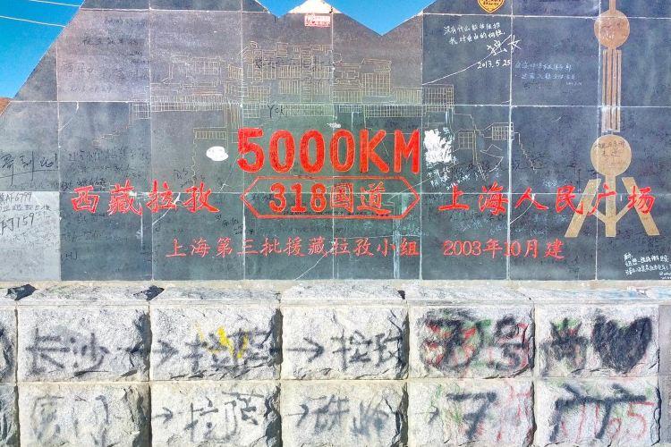 318國道5000公里紀念碑