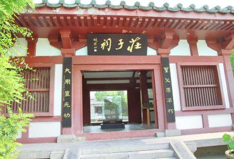 Zhuangzi Ancestral Hall