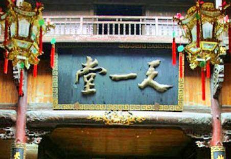 Tian Yitang