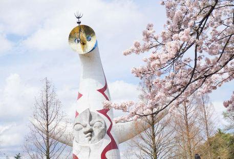 일본 만국박람회 기념공원