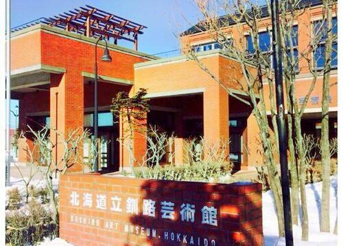 北海道立釧路藝術館