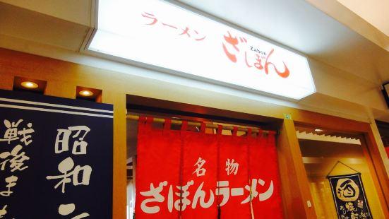 Zabon ramen Kagoshima central station branch