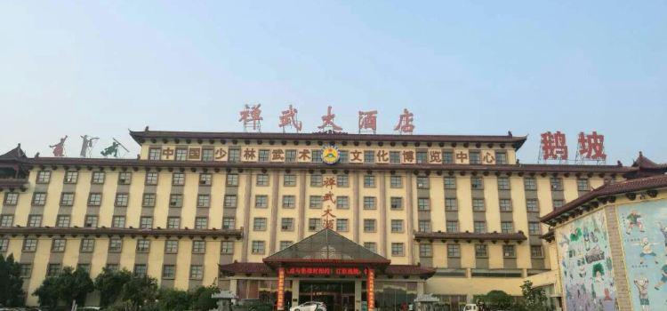 禪武大酒店中餐廳2