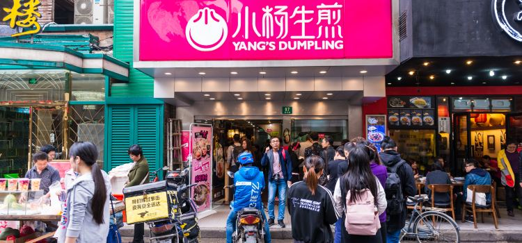 Yang's Fried Dumplings ( Huang He Road)1