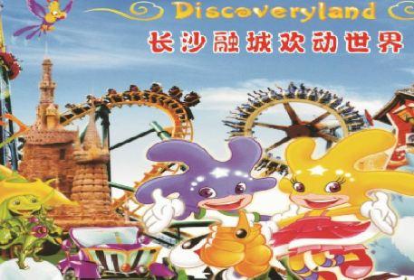 Rongcheng Huandong World Amusement Park