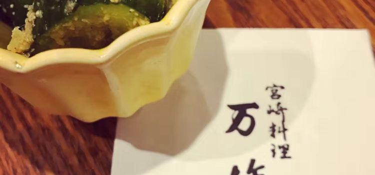 宮崎料理万作1
