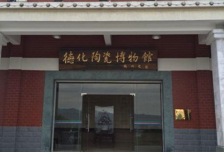 德化陶瓷博物館