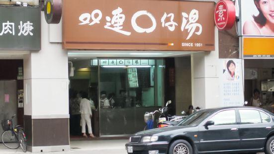 Shuang Lian Tangyuan Soup