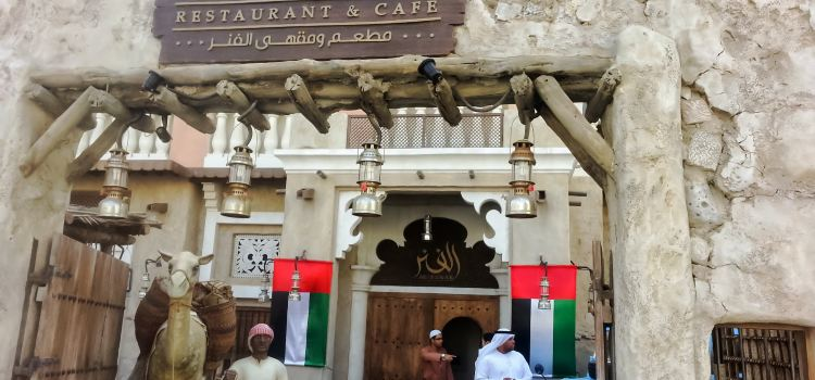 Al Fanar Restaurant & Cafe(Dubai Festival City Mall)