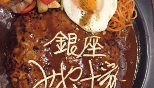 Ginza Miyake-Ya