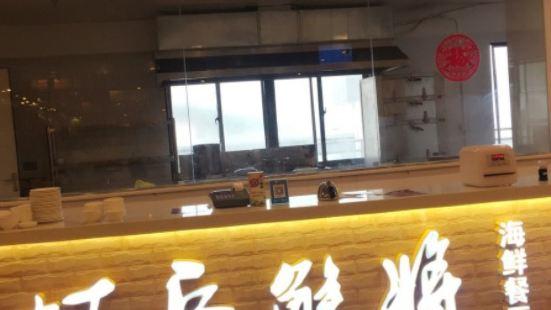 蝦兵蟹將海鮮餐廳(香港廣場店)