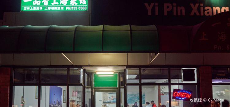 一品香上海菜館