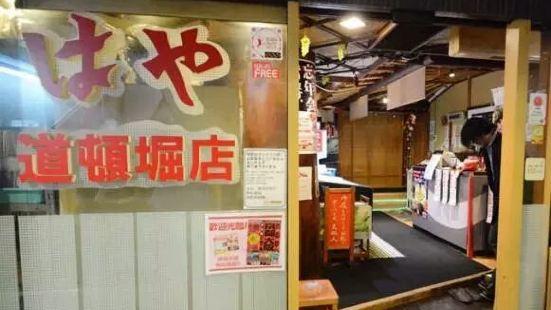 烤肉涮涮鍋自助 HAYA(難波道頓堀店)
