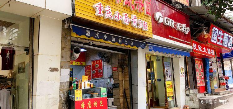 花市豌雜麪(民生路店)2